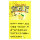 スタンレー・レモン