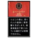 ブラックスパイダーシャグ・小倉
