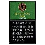 ブラックスパイダーシャグ・抹茶