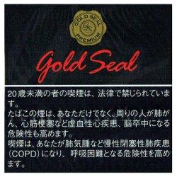 画像1: ゴールドシール・シガリロ