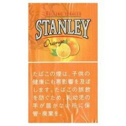 画像1: スタンレー・オレンジ