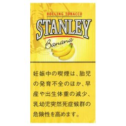 画像1: スタンレー・バナナ
