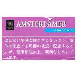 画像1: アムステルダマー・グレープアイス