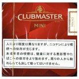 クラブマスター・ミニ・バニラ